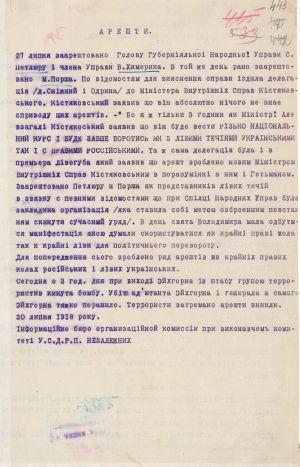 Повідомлення Інформаційного бюро Організаційної комісії при виконкомі УСДРП незалежних про арешти С. Петлюри і М. Порша та замах на ген. Ейнхорна. 27, 30 липня 1918 р.
