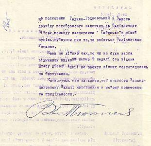 Листи начальника Штабу Дієвої армії УНР члену Директорії УНР А. Макаренку з проханням відмінити переформування команди панцерника «Гайдамак» на піший курінь. 18, 21 липня 1919 р.