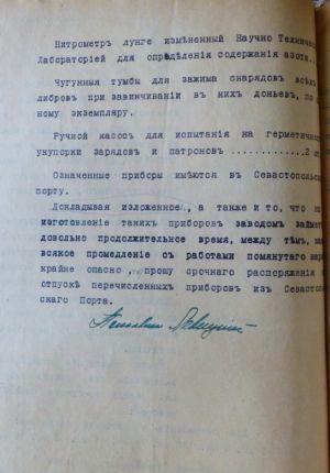 Лист начальника Трубного і електромеханічного заводу у м. Миколаєві Морському міністерству УД  про перевірку бойових припасів. 20 червня 1918 р.
