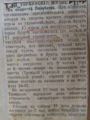 Про курси українознавства, зорганізовані Товариством Полуботка - з всеросійських газет. 24 червня 1917 р.