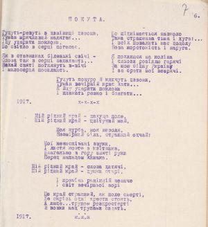 Вірші М. Шаповала. 1917 р.