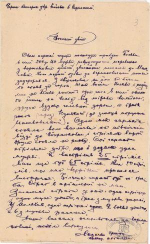 Воєнний звіт І-ої батареї українського війська в Перемишлі. [23] листопада 1918 р.