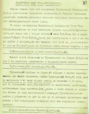 Про приїзд М. Грушевського — із статті [Б. Ольхівського] про історичні події в Україні в 1912-1917 рр. 1944 р.