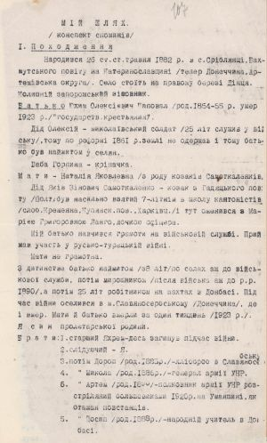 """Конспект споминів М. Шаповала """"Мій шлях""""."""