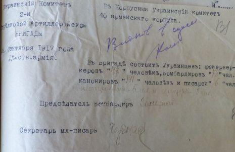 Лист Українського комітету 2-ої стрілецької артилерійської бригади Українському комітетові 40-го армійського корпусу про кількість українців у бригаді. 22 вересня 1917 р.