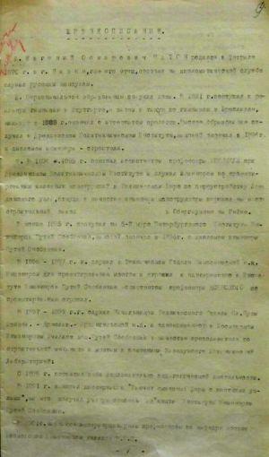Біографія Є. О. Патона. Жовтень 1926 р.