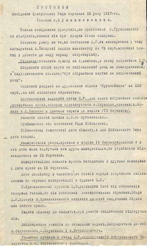 Про організацію Маніфестації 19 березня і приїзд М. Грушевського — з протоколу засідання УЦР. 13 березня 1917 р.