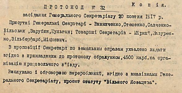 """Про обговорення проекту статуту """"Вільного Козацтва"""" - з протоколу засідання Генерального секретаріату. 20 жовтня 1917 р."""