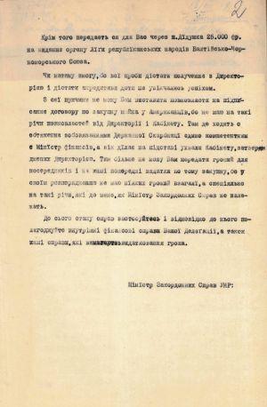 Лист Міністра закордонних справ УНР Голові Делегації УНР на Мирній конференції в Парижі про фінансування делегації тощо. 18 липня 1919 р.