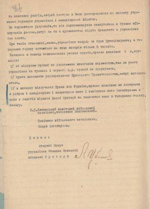 Доповідь Ялтинського повітового військового начальника отаману Одеської місцевої бригади про невизначеність його становища в умовах діяльності Кримського уряду. 18 липня 1918 р.
