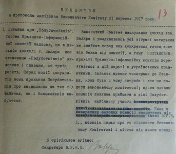 Витяг з протоколу засідання виконкому Всеукраїнської ради військових депутатів в справі Полуботківців. 21 вересня 1917 р.