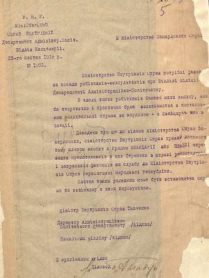 Лист Міністра внутрішніх справ УНР Ткаченка Міністерству закордонних справ про залучення закордонного фахівця з поліцейської справи до служби в міністерстві. 23 квітня 1918 р.