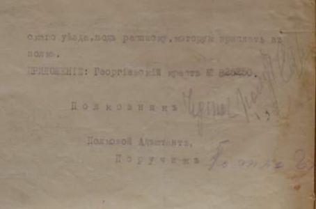 Лист командира 282-го піхотного Олександрійського полку...