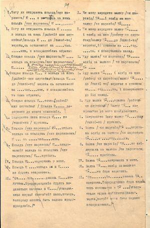 Лист Термінологічної комісії Міністерства шляхів УД Технічно-експлуатаційному департаменту міністерства про переклад українською мовою технічних термінів залізниці зі зразками перекладу. 26 жовтня 1918 р.