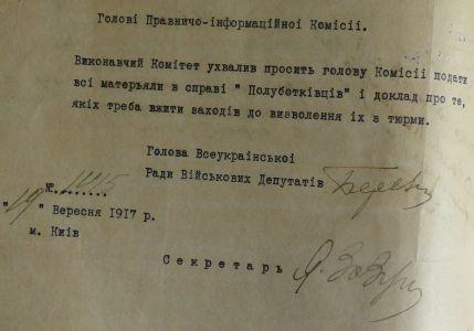 Лист голови Всеукраїнської ради військових депутатів голові Правничо-інформаційної комісії про надання всіх документів у справі Полуботківців. 19 вересня 1917 р.
