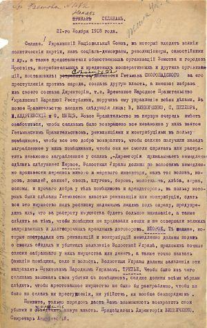 Відозва Директорії УНР до селян про обрання складу нового уряду та дотримання порядку. 21 листопада 1918 р.