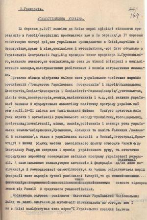 """Зі статті Н. Григоріїва """"Усамостійнення України""""."""