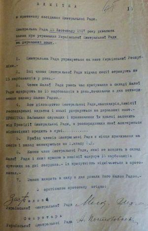 Про утримання Української Центральної Ради за державний кошт — з протоколу засідання УЦР. 25 листопада 1917 р.