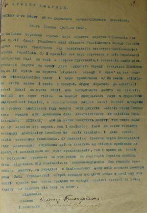 Лист гуртка 3-го парку 36-го паркового артилерійського дивізіону 5-ої армії (з фронту). 24 травня 1917 р.