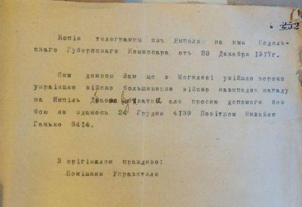 Телеграма Ямпільського повітового комісара Подільському губернському комісару про допомогу у разі нападу більшовиків на м. Ямпіль. 22 грудня 1917 р.