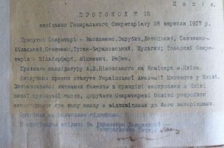 Про затвердження А. Ніковського комісаром м. Києва — з протоколу засідання Генерального секретаріату УЦР. 28 вересня 1917 р.