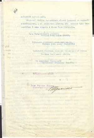 Доповідь в.о. Морського міністра Раді Народних Міністрів УНР про недоцільність об'єднання Морського та Військового міністерств. 30 червня 1919 р.