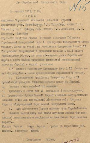 Про визнання Української Центральної ради і її Генерального секретаріату — з журналу засідання Черкаської повітової земської управи. 30 червня 1917 р.