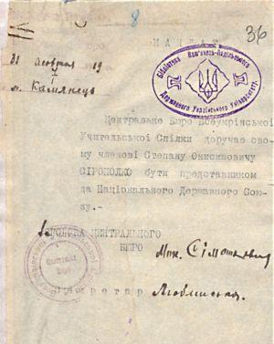 Мандат на ім'я С. Сірополка, виданого Всеукраїнською учительською спілкою для представництва в Національному державному союзі. 30 жовтня 1919 р.
