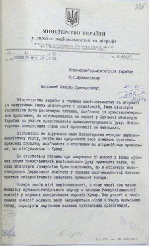 Лист Міністра України у справах національностей та міграції...