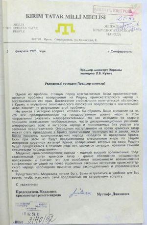 Лист Голови Меджлісу кримськотатарського народу М. Джемілєва...