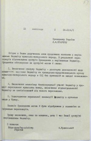 Лист Віце-прем'єр-міністра М. Жулинського до Президента України...