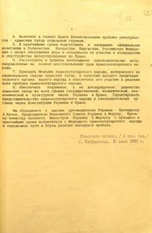 Резолюція мітингу кримських татар, присвяченого тяжкому становищу...