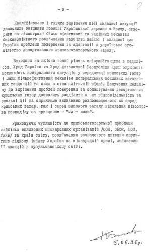 Довідка «Щодо правового статусу Меджлісу...
