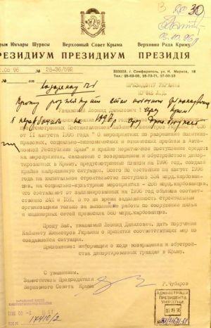 Лист заступника Голови Верховної Ради Криму Р. Чубарова...