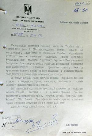 Лист Першого заступника Міністра юстиції України В. Черниша...