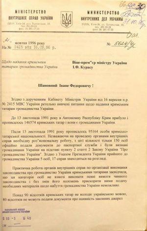 Лист заступника Міністра внутрішніх справ В. Чернишова...
