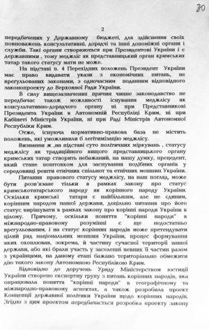 Лист голови Державного комітету України у справах національностей та міграції...