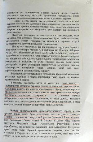 Інформація Міністра юстиції України С. Станіка...