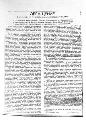 Звернення І сесії ІІІ Курултаю кримськотатарського народу до ООН...