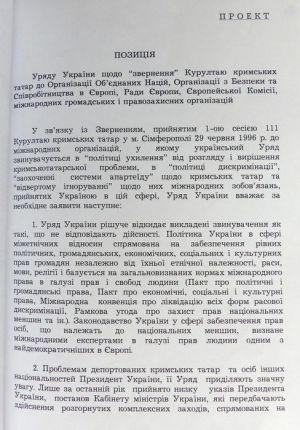 Проект «Позиції Уряду України щодо «звернення» Курултаю...