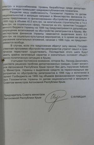 Лист Голови Ради Міністрів Автономної Республіки Крим С Куніцина...