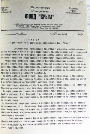 Довідка про діяльність громадської організації «Фонд «Крим».