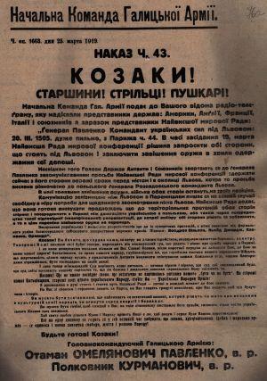 Наказ Головнокомандувача Галицької Армії отамана М. Омеляновича-Павленка про оголошення радіограми представників Держав Антанти і Союзників про припинення військових дій між українцями та поляками. 25 березня 1919 р.