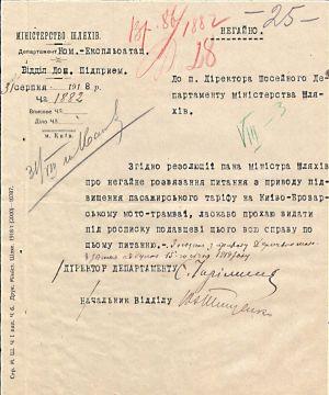 Лист Комунально-експлуатаційного департаменту Шосейному департаменту Міністерства шляхів УД про підвищення тарифів за проїзд на Києво-Броварському мото-трамваї. 31 серпня 1918 р.
