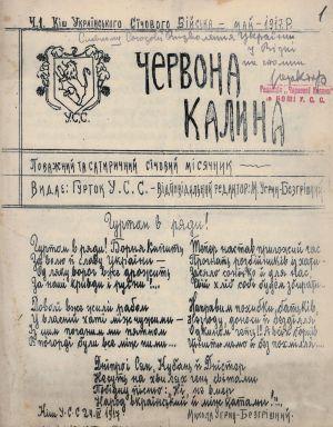 """Вірш М. Угрин-Безгрішного """"Гуртом в ряди!"""" - з часопису """"Червона калина"""". 24 квітня 1917 р."""
