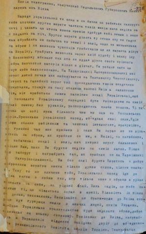 Копія телеграми голови Об'єднаного революційного комітету шляхів Подільському губернському комісару про боротьбу з більшовиками. Грудень 1917 р.