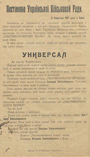 Постанова Української військової ради та Універсал до Українського народу. 11 березня 1917 р.