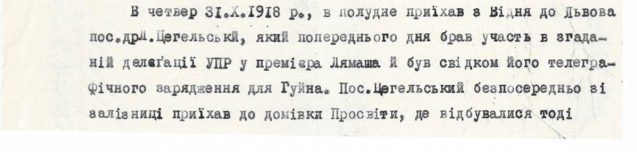 """Уривок """"ЗУНР в рр. 1918-1923"""". Із статті С. Барана """"Австро-Угорська монархія"""". б/д."""