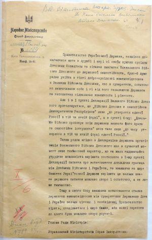Копія листа Міністерства закордонних справ УД Отаману Всевеликого війська Донського про добросусідські відносини. 17 липня 1918 р.