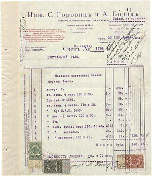 Рахунки електротехнічних контор для УЦР за постачання та встановлення електричного приладдя. Квітень 1918 р.